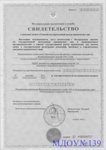 Cвидетельство о внесении записи в ЕГРЮЛ от 28.09.2011г.