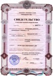 svidetelstvo-o-gosudarstvennoj-akreditatsii