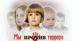 1480490565_my-protiv-terrora_docx